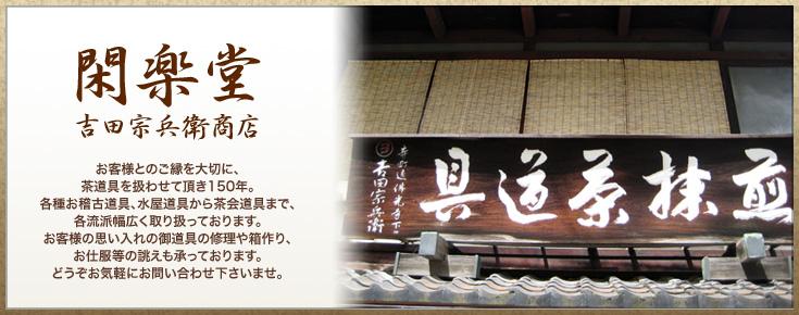 京都の茶道具販売店 | 京都で茶道具 京都体験 茶事の専門店 吉田宗兵衛商店